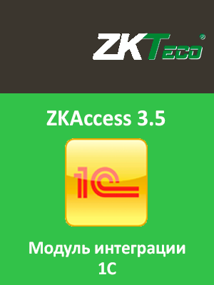 ZKAccess 1С