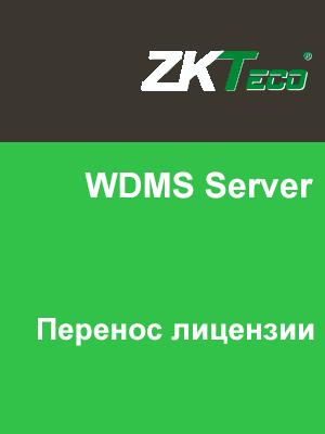 WDMS Server transfer