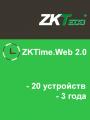 ZKTime.Web 2.0 (20 устройств, 3 года)